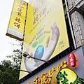 宜蘭三合燒餅 (11)