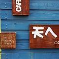 梅花湖天ㄟ咖啡館 (1)