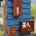 梅花湖天ㄟ咖啡館 (48)