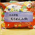 大阪-今井山椒小魚 (1)