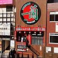 一蘭拉麵-道頓堀店 (1)