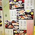 頑固寿司 (66)
