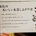 頑固寿司 (55)