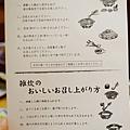 頑固寿司 (54)