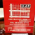 紅虎軒-心齋橋店 (21)
