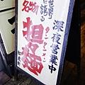 紅虎軒-心齋橋店 (8)