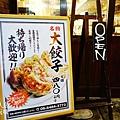 紅虎軒-心齋橋店 (9)