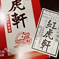 紅虎軒-心齋橋店 (1)