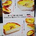 PABLO半熟起司蛋糕 (30)