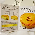 PABLO半熟起司蛋糕 (10)
