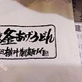 四代目橫井製麵所 (44)