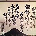 四代目橫井製麵所 (37)