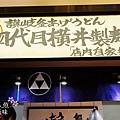 讚岐釜あげうど四代目橫井製麵所 (1)