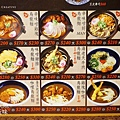 香川屋讚岐烏龍麵MENU (6)