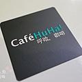 呼哈咖啡cafe HuHa (19)