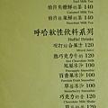 呼哈咖啡cafe HuHa (10)