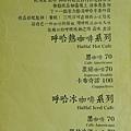呼哈咖啡cafe HuHa (13)