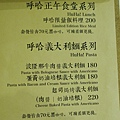 呼哈咖啡cafe HuHa (7)