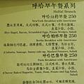 呼哈咖啡cafe HuHa (8)