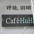 呼哈咖啡cafe HuHa (1)