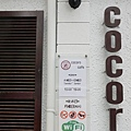 cocoro cafe (1)