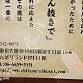 千TOSE肉吸-大阪難波名物 (22)