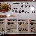 千TOSE肉吸-大阪難波名物 (6)