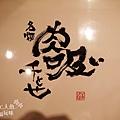 千TOSE肉吸-大阪難波名物 (5)