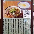 千TOSE肉吸-大阪難波名物 (3)