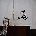 千TOSE肉吸-大阪難波名物 (1)