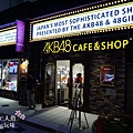 難波AKB 48 Cafe & Shop (6)