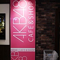 難波AKB 48 Cafe & Shop (2)