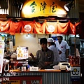 元祖章魚燒-本家會津屋 (12)