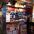 元祖章魚燒-本家會津屋 (11)