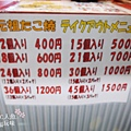元祖章魚燒-本家會津屋 (10)