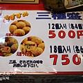 元祖章魚燒-本家會津屋 (9)