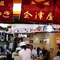 元祖章魚燒-本家會津屋 (8)