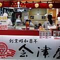 元祖章魚燒-本家會津屋 (1)