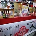 元祖章魚燒-本家會津屋 (2)