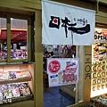 大阪難波千日前通-日本一迴轉壽司 (54)
