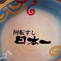 大阪難波千日前通-日本一迴轉壽司 (46)