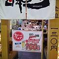 大阪難波千日前通-日本一迴轉壽司 (1)