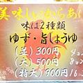 鳥吾郎炸雞-博多屋台味 (3)