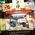 鳥吾郎炸雞-博多屋台味 (1)