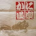 蟹道樂道頓堀本店-蟹肉握壽司 (22)