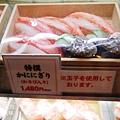 蟹道樂本店 (2)