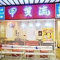甲賀流章魚燒-難波店 (24)