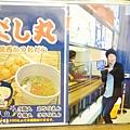 甲賀流章魚燒-難波店 (10)