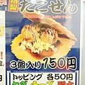甲賀流章魚燒-難波店 (8)