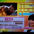 元祖蛋包飯-北極星-TV報導 (21)